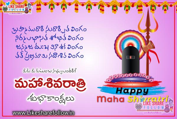 Happy-Shivaratri-Telugu-greetings-wishes-images