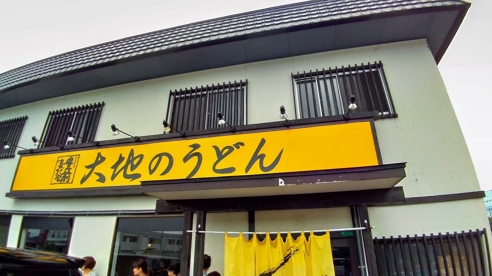 大地のうどん【福岡グルメ】外観写真