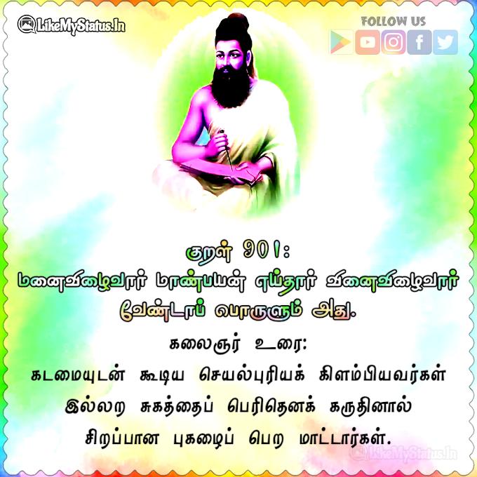 திருக்குறள் அதிகாரம் - 91 பெண்வழிச் சேறல் ஸ்டேட்டஸ்