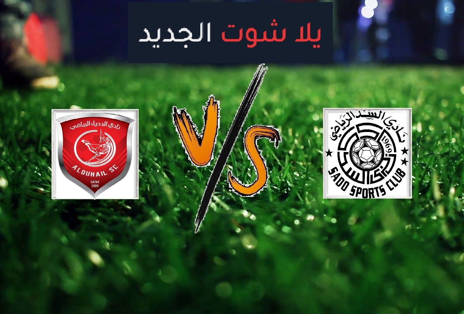 ملخص مباراة السد والدحيل اليوم الخميس بتاريخ 16-05-2019 كأس قطر