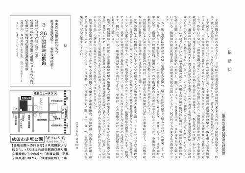 http://www.sanrizuka-doumei.jp/home02/170326syoseijo.pdf