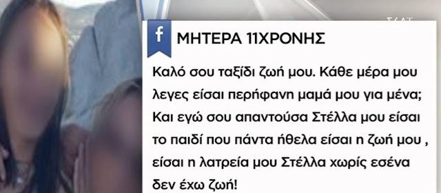 """Συγκλονίζει η μητέρα της 11χρονης στο Άργος: """"Στέλλα χωρίς εσένα δεν έχω ζωή"""" (βίντεο)"""
