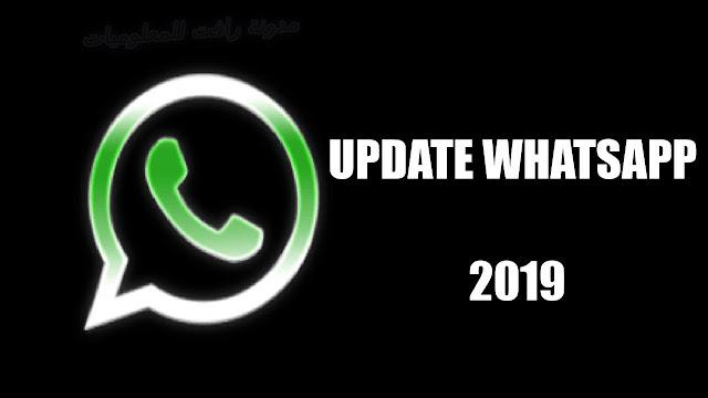 http://www.rftsite.com/2019/07/update-whatsapp-2019.html