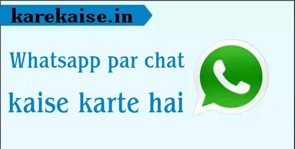 Whatsapp par chat kaise kare