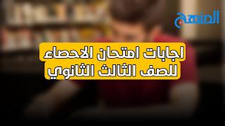 اجابات امتحان الاحصاء للصف الثالث الثانوي 2021