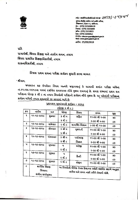 GOVT PRIMARY SCHOOL  FIRST  SEMESTER EXAM TIMETABLE   CHANGE GR BY GCERT