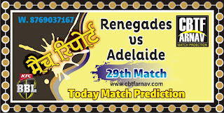 BBL T20 Today match prediction ball by ball Melbourne Renegades vs Adelaide Strikers 29th 100% sure Tips✓Who will win REN vs STR Match astrology