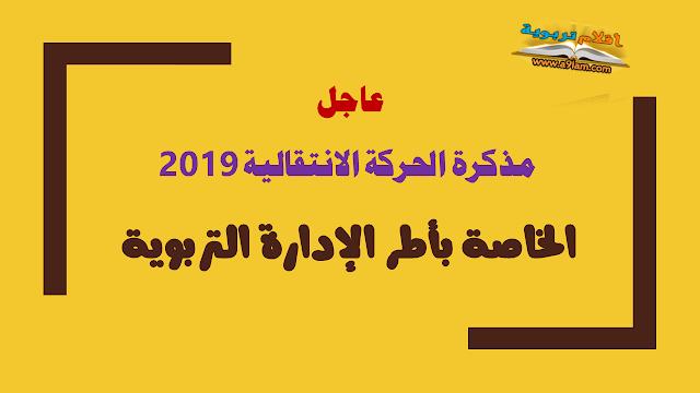 عاجل مذكرة الحركة الانتقالية 2019 الخاصة بأطر الإدارة التربوية