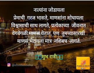 good night in marathi wallpaper