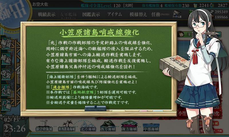 強化 任務 兵站 【艦これ】兵站強化任務の成功条件と編成例