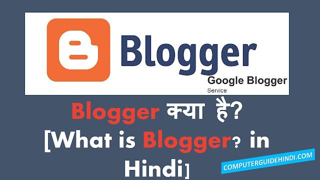 ब्लॉगर क्या है? हिंदी में [What is Blogger? in Hindi]
