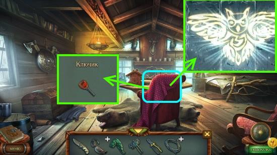 по результатам мини игры забираем ключ в игре наследие 3 дерево силы