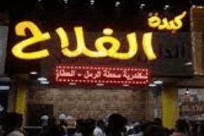 فروع كبدة الفلاح - جميع فروع مطاعم كبدة الفلاح فى مصر- ياقوت اونلاين