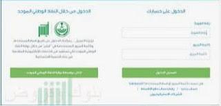 رابط دخول حسابي بنك التسليف السعودي