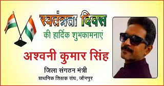 *विज्ञापन : प्राथमिक शिक्षक संघ के जिला संगठन मंत्री अश्वनी सिंह की तरफ से स्वतंत्रता दिवस की शुभकामनाएं*