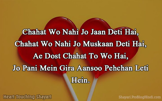 heart touching quotes in hindi for facebook