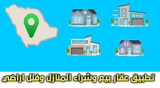 تحميل تطبيق عقار لبيع وشراء العقارات في المملكة السعودية للاندرويد والايفون