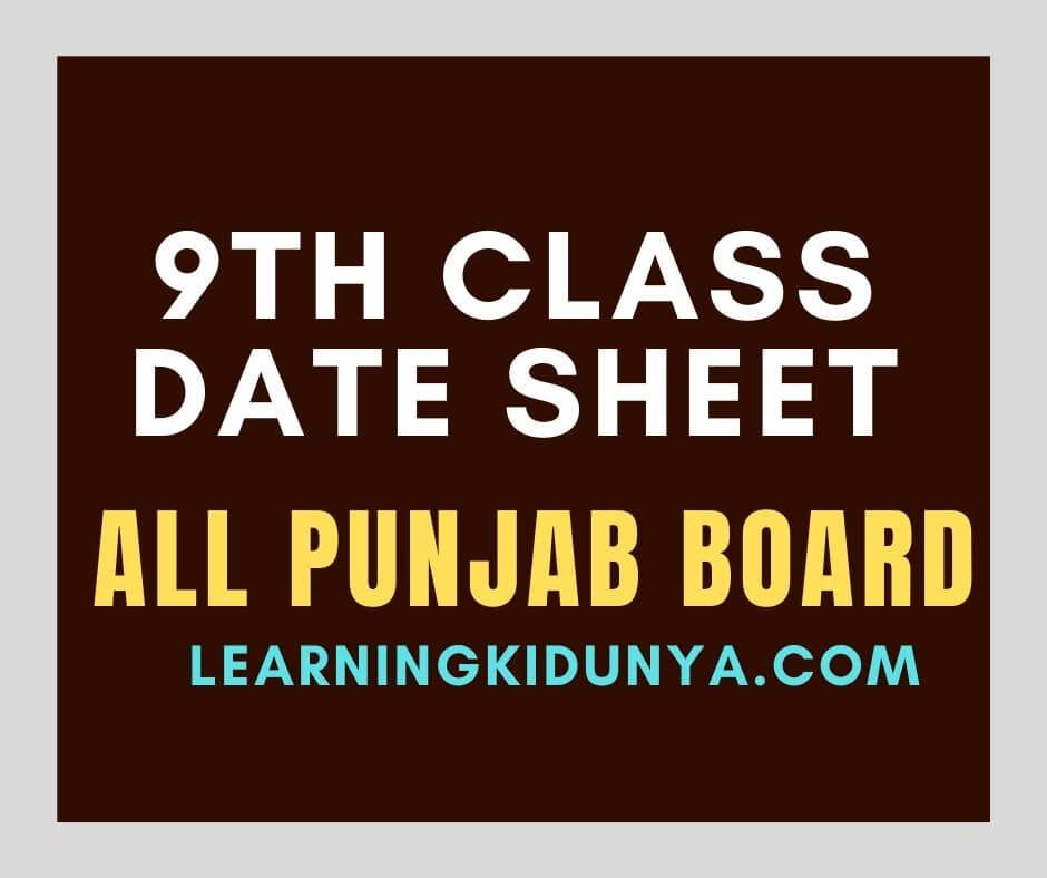 9th class date sheet 2021 |9th class date sheet 2020 lahore board | Learning Ki Dunya