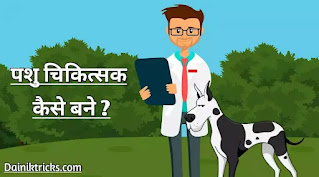 how to become a veterinarian, how to become pet doctor, animal doctor kaise bane, veterinary course kya hota hai