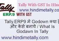 Tally ERP9 me voucher entry kese kare - Tally With GST In Hindi