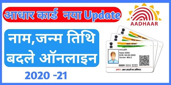 Change Date Of Birth In आधार  कार्ड ऑनलाइन |Aadhar New Big Update