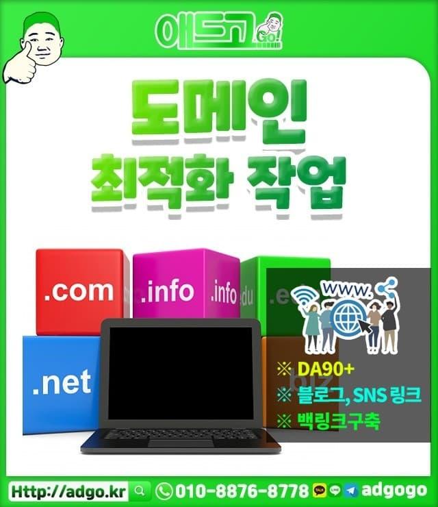 정릉동홍보관리
