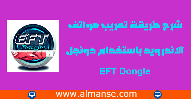 Arabize Android phones using the EFT Dongle