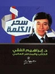 كتاب سحر الكلمة pdf د.ابراهيم الفقى