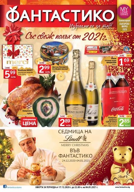 ФАНТАСТИКО  каталози и брошури 17.12 2020 - 04.01 2021