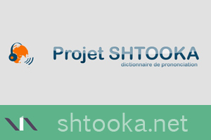 Proyecto de base de datos de audio multilingüe, Shtooka