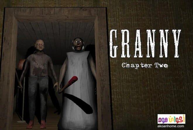 تحميل لعبة جراني 2 الجدة الشريرة Granny 2 للكمبيوتر و للاندرويد