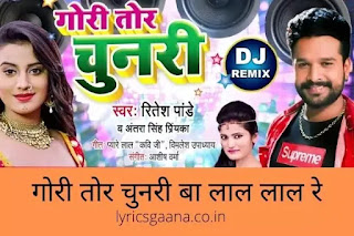 Gori Tori Chunri Ba Lal Lal Re Bhojpuri Gana Video Lyrics
