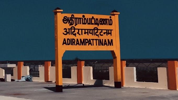 அதிராம்பட்டினம் சட்டமன்றத் தொகுதி -  சுவாரஸ்ய தகவல்கள்