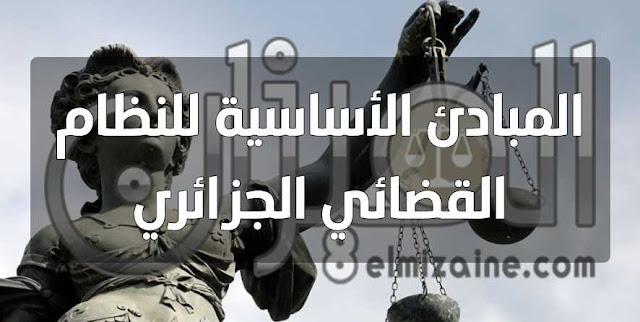 المبادئ الأساسية للنظام القضائي الجزائري