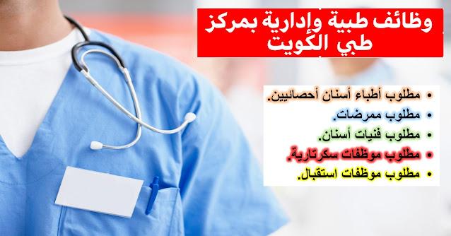 وظائف طبية