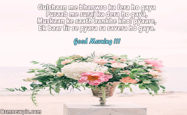 Good Morning Quotes For Whatsapp