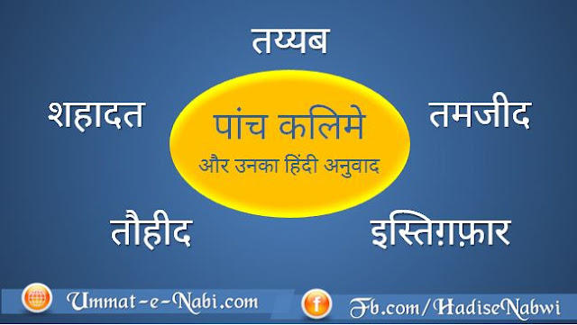पांच कलीमे और उनका हिंदी अनुवाद   Panch Kalma in hindi Kalimah