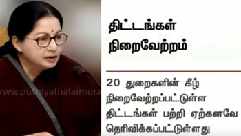 Jayalalithaa explains the Accomplished Plans in the last 5 years under the 9 departments