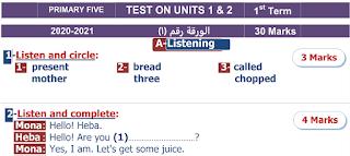 امتحان انجليزي خامسة ابتدائي 2021 للوحدة الاولى والثانية
