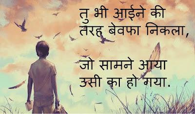 whatsapp status in hindi sad life pic