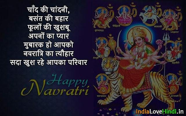 happy navratri messages