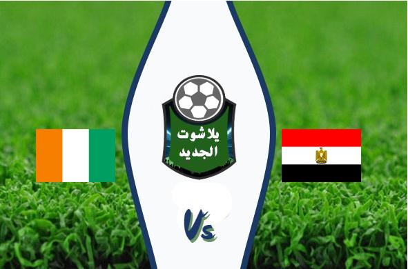 منتخب مصر تحت 23 سنة يحقق كأس أمم إفريقيا بعد فوزه على ساحل العاج 2-1