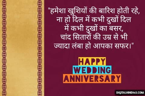 download wedding anniversary wishes picture