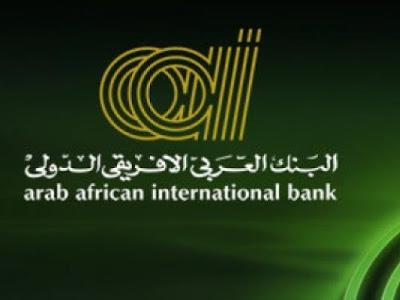 وظائف البنك العربي الأفريقي وظائف شاغرة تعرف على الشروط والتقديم الان