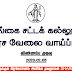 Vacancies in Sri Lanka Law College