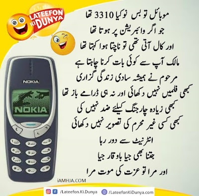 Lateefon Ki Duniya funny jokes on old phone