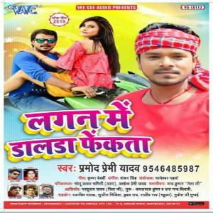 Bhak Bhak Dalda Fenkata bhojpuri mp3 download pramod premi yadav songs