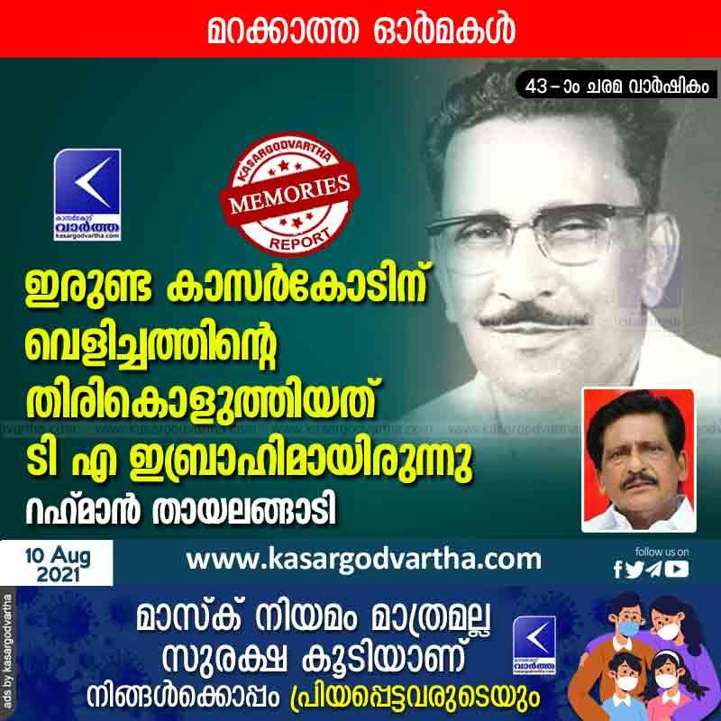 News, Kasaragod, Obituary, Kerala, TA Ibrahim, 43rd death anniversary, Marked the 43rd death anniversary of TA Ibrahim.