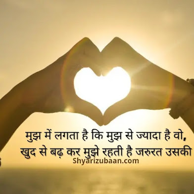 Romantic shyari in hindi