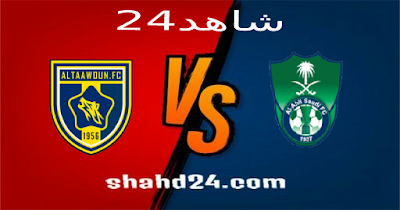 مشاهدة مباراة الأهلي السعودي والتعاون بث مباشر اليوم 12-09-2021 في الدوري السعودي